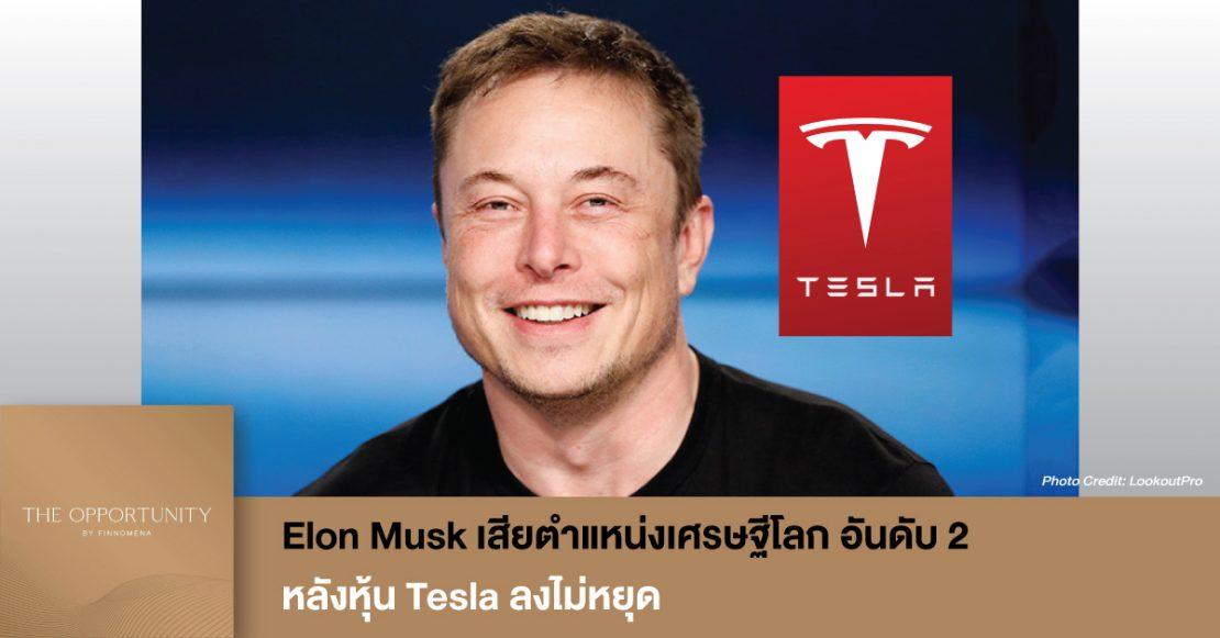News Update: Elon Musk เสียตำแหน่งเศรษฐีโลก อันดับ 2 หลังหุ้น Tesla ลงไม่หยุด