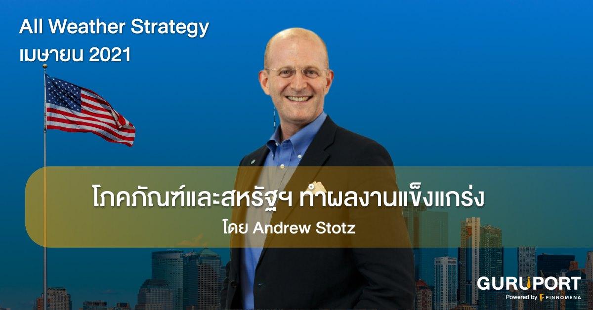 All Weather Strategy เมษายน 2021: โภคภัณฑ์และสหรัฐฯ ทำผลงานแข็งแกร่ง