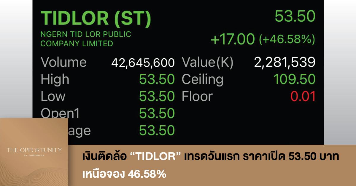 """BREAKING NEWS: เงินติดล้อ """"TIDLOR"""" เทรดวันแรก ราคาเปิด 53.50 บาท เหนือจอง 46.58% """
