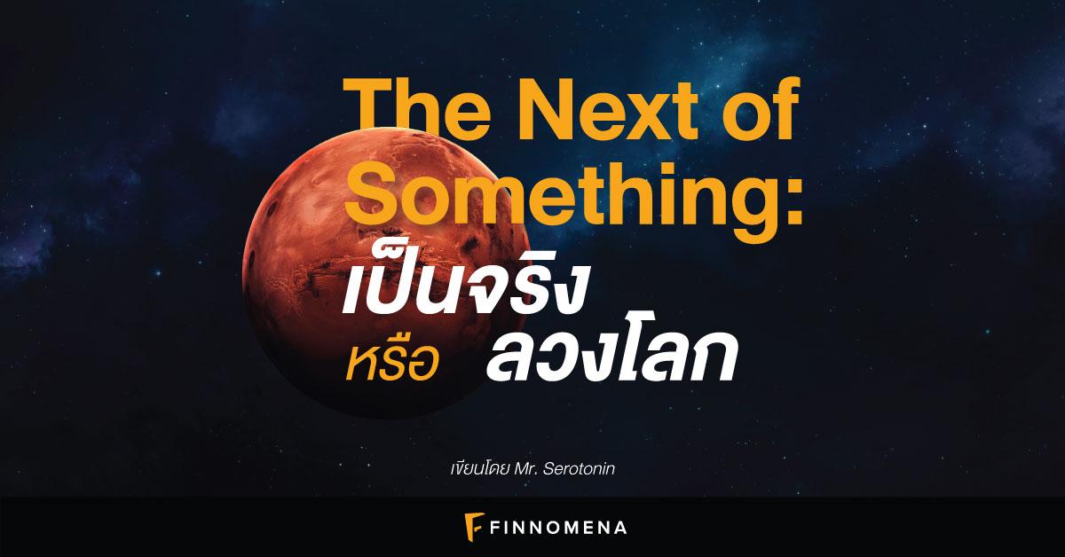 The Next of Something: เป็นจริงหรือลวงโลก