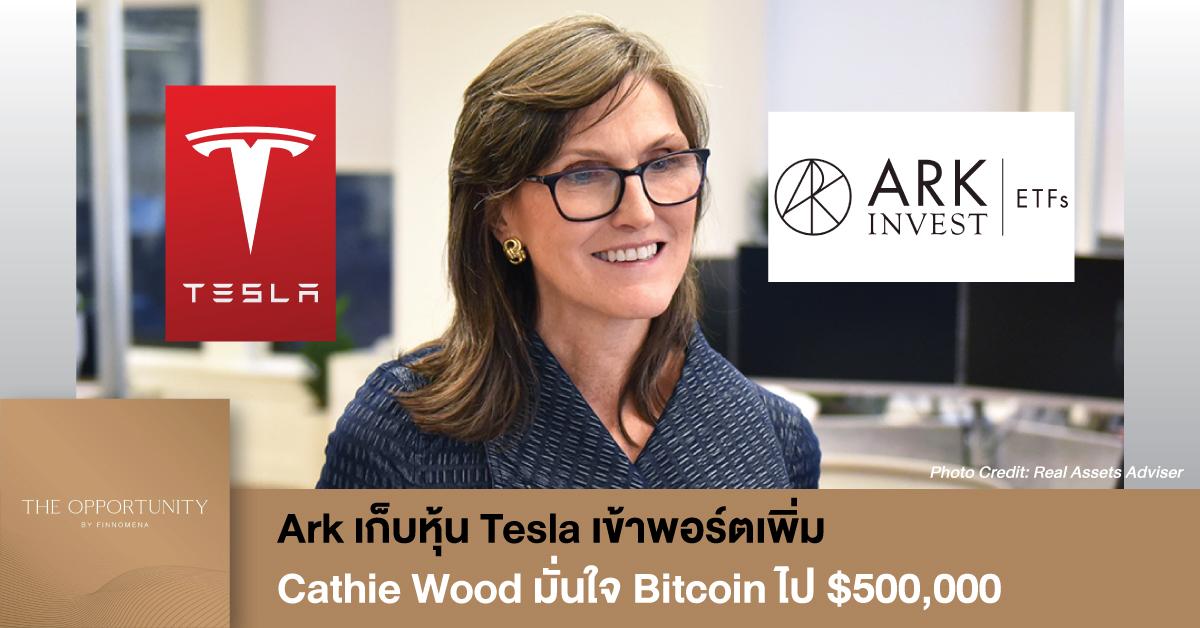 News Update: Ark เก็บหุ้น Tesla เข้าพอร์ตเพิ่ม Cathie Wood มั่นใจ Bitcoin ไป $500,000