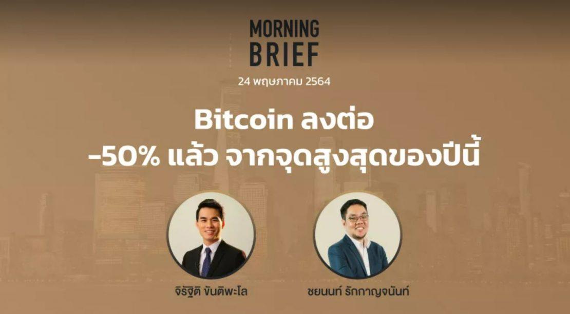 "Morning Brief 24/05/64 ""Bitcoin ลงต่อ -50% แล้ว จากจุดสูงสุดของปีนี้"" พร้อมสรุปเนื้อหา"