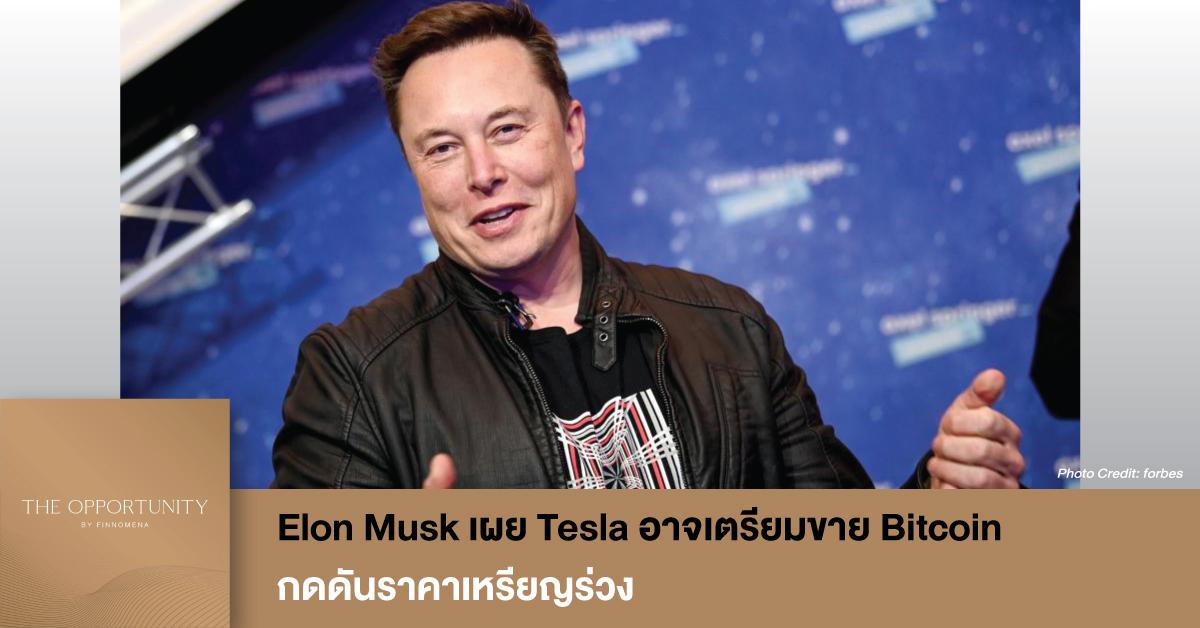 News Update: Elon Musk เผย Tesla อาจเตรียมขาย Bitcoin กดดันราคาเหรียญร่วง