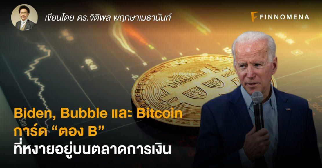 "Biden, Bubble และ Bitcoin การ์ด ""ตอง B"" ที่หงายอยู่บนตลาดการเงิน"