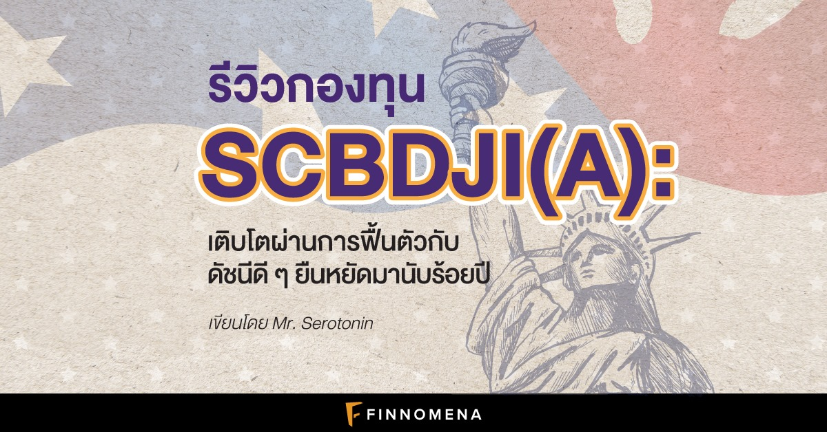 รีวิวกองทุน SCBDJI(A): เติบโตผ่านการฟื้นตัวกับดัชนีดี ๆ ยืนหยัดมานับร้อยปี