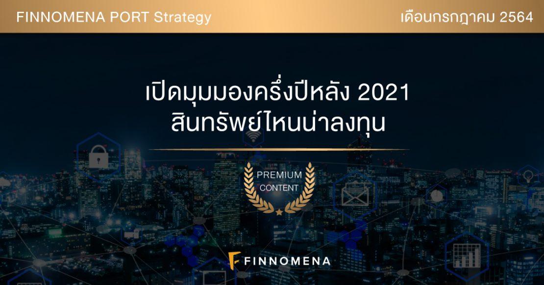 Slide มุมมองการลงทุนครึ่งปีหลัง ประจำเดือนกรกฎาคม 2564 ลงทุนอะไรดี? โดย FINNOMENA Investment Team