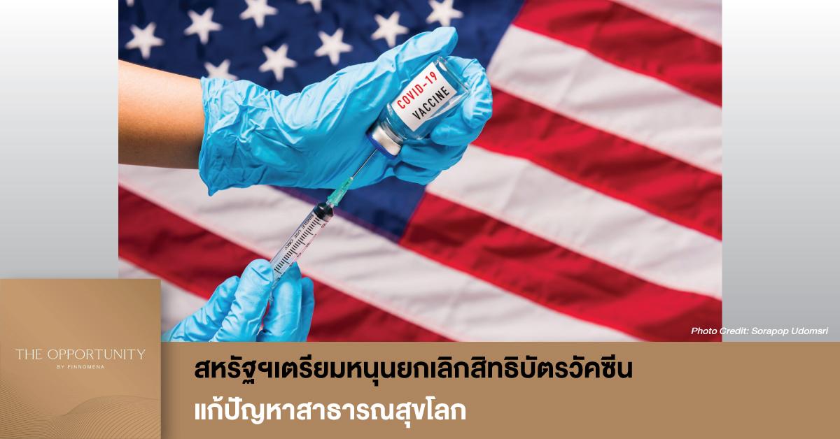 News Update: สหรัฐฯเตรียมหนุนยกเลิกสิทธิบัตรวัคซีน แก้ปัญหาสาธารณสุขโลก