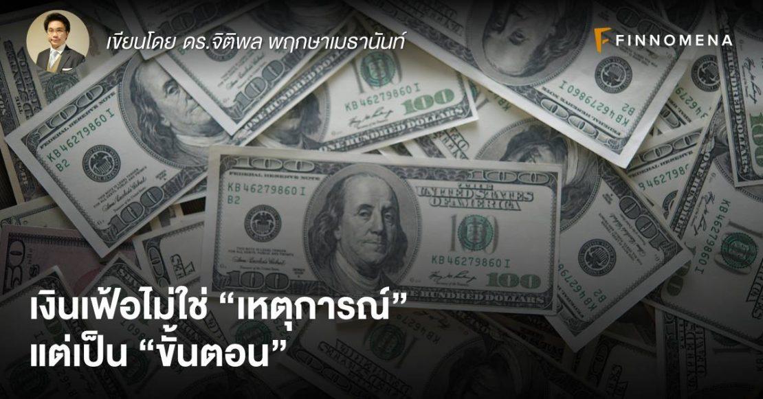 """เงินเฟ้อไม่ใช่ """"เหตุการณ์"""" แต่เป็น """"ขั้นตอน"""""""