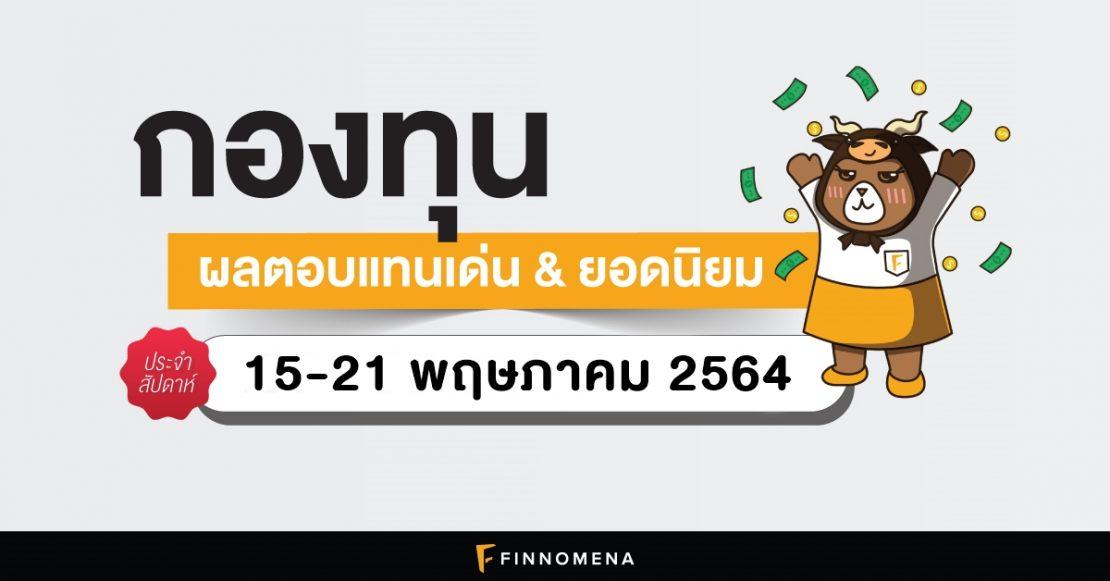 กองทุนผลตอบแทนเด่น 15-22 พ.ค. 2564