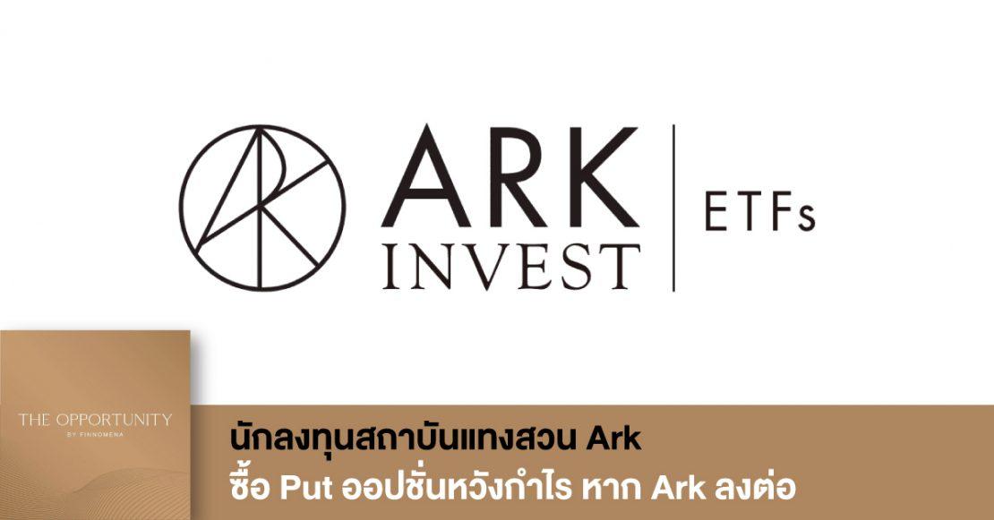 News Update: นักลงทุนสถาบันแทงสวน Ark ซื้อ Put ออปชั่นหวังกำไร หาก Ark ลงต่อ