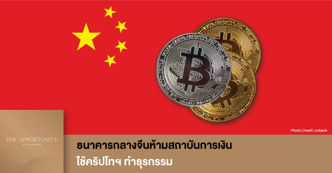 News Update: ธนาคารกลางจีนห้ามสถาบันการเงิน ใช้คริปโทฯ ทำธุรกรรม