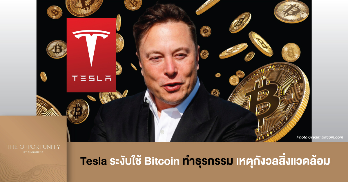 News Update: Tesla ระงับใช้ Bitcoin ทำธุรกรรม เหตุกังวลสิ่งแวดล้อม