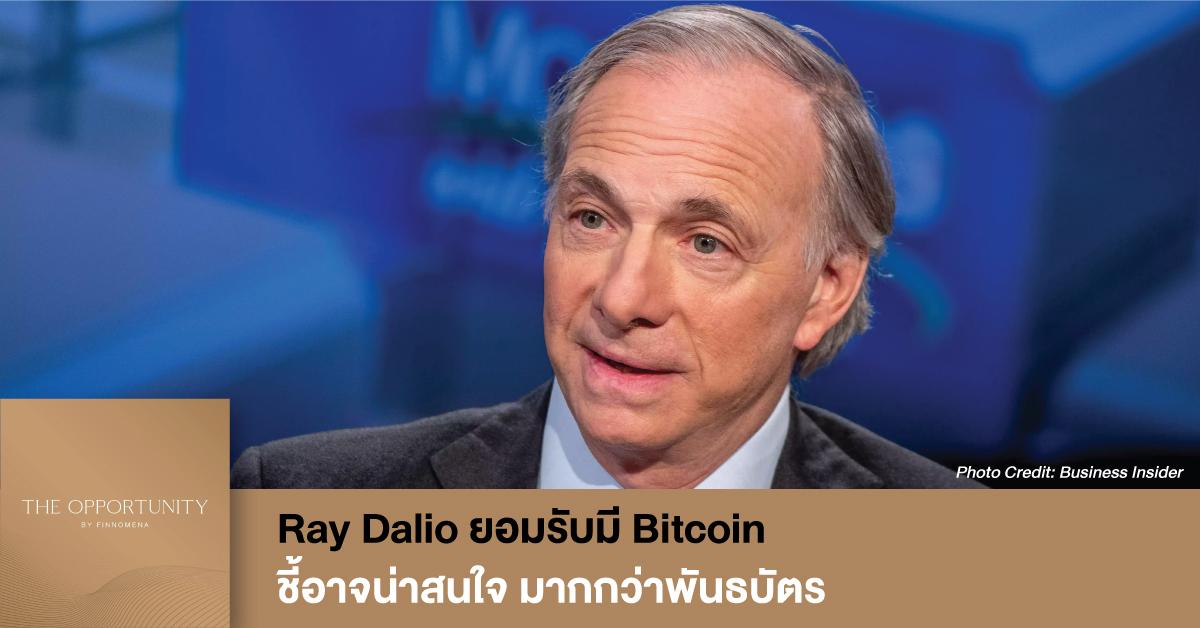 News Update: Ray Dalio ยอมรับมี Bitcoin ชี้อาจน่าสนใจ มากกว่าพันธบัตร