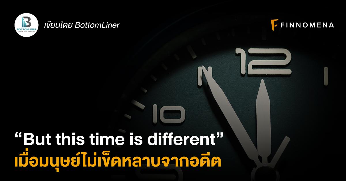 """But this time is different"" เมื่อมนุษย์ไม่เข็ดหลาบจากอดีต"