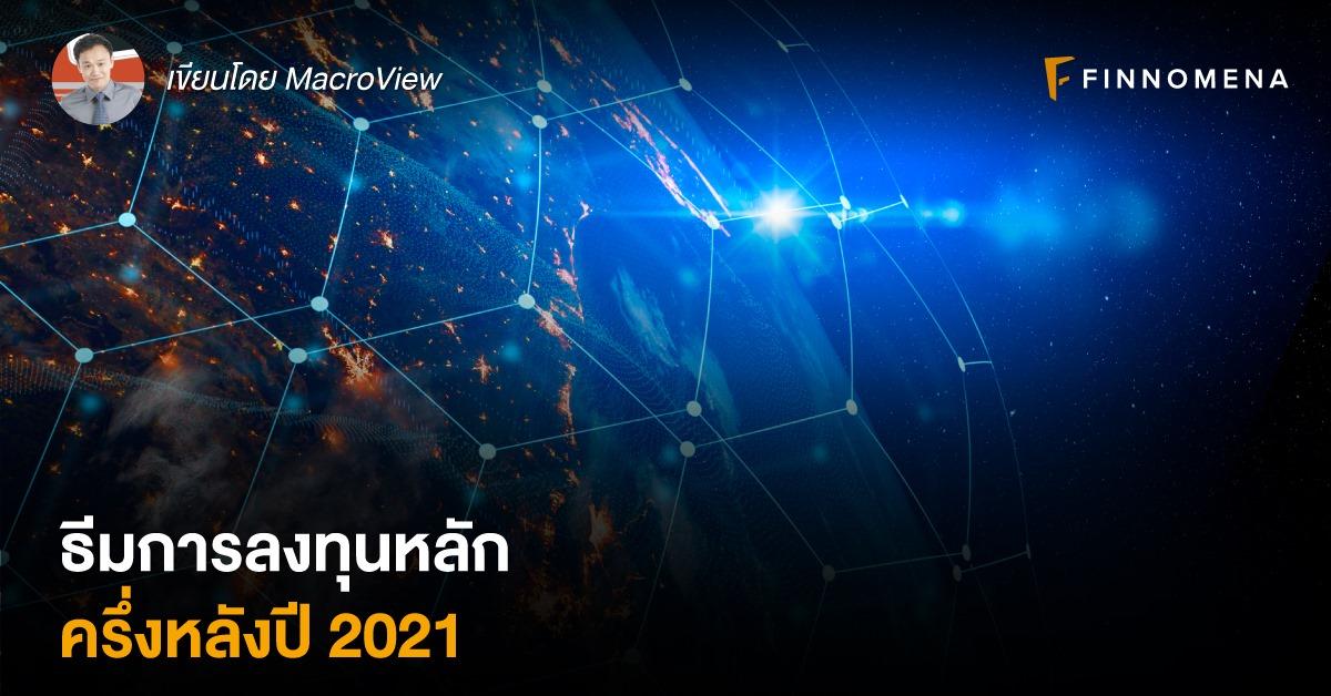 ธีมการลงทุนหลัก ครึ่งหลังปี 2021