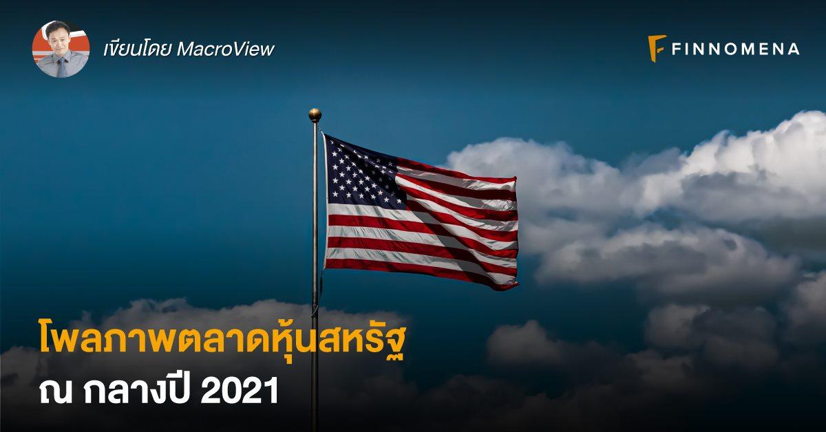 โพลภาพตลาดหุ้นสหรัฐ ณ กลางปี 2021