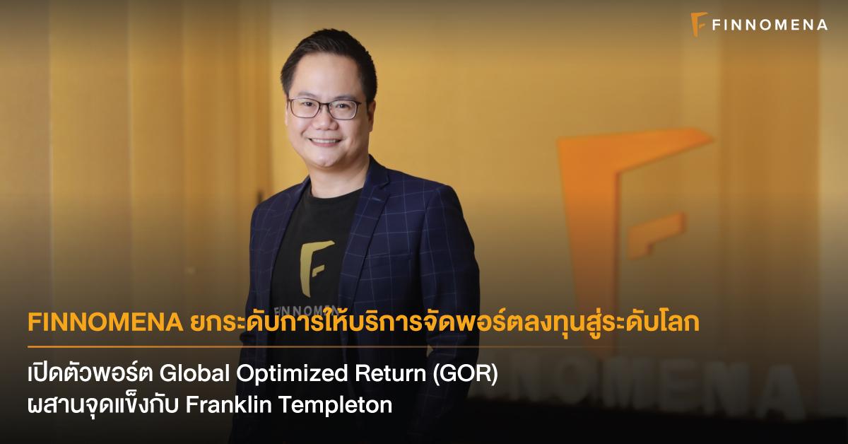 FINNOMENA ยกระดับการให้บริการจัดพอร์ตลงทุนสู่ระดับโลก เปิดตัวพอร์ต Global Optimized Return (GOR) ผสานจุดแข็งกับ Franklin Templeton