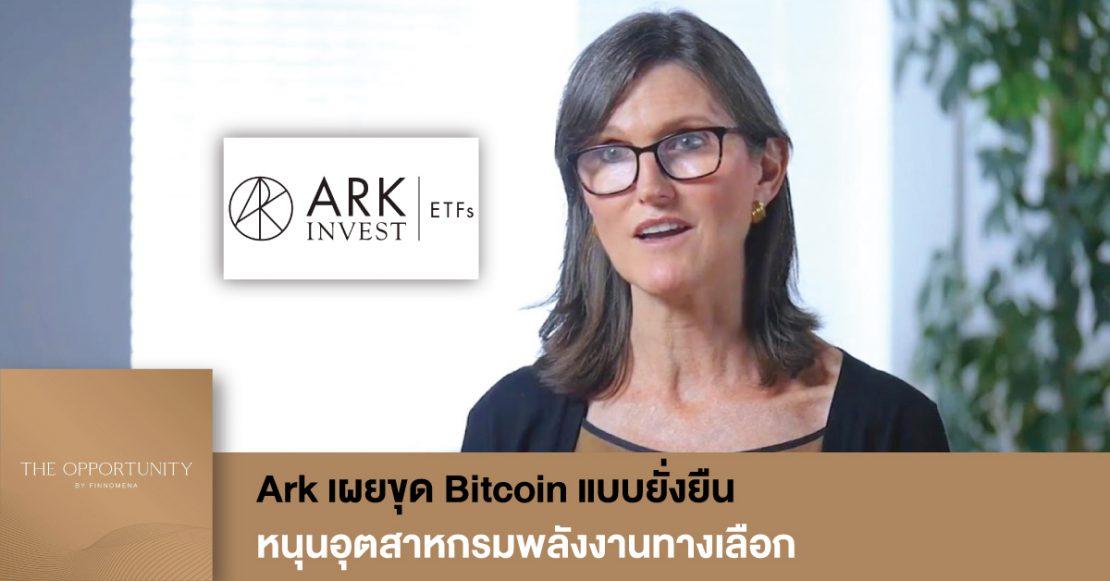 News Update: Ark เผยขุด Bitcoin แบบยั่งยืน หนุนอุตสาหกรมพลังงานทางเลือก