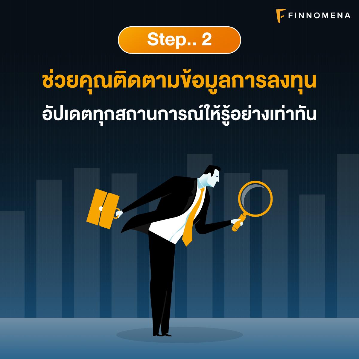 3 STEP มุ่งสู่เป้าหมายอย่างมั่นใจ ด้วยที่ปรึกษาการลงทุนส่วนตัว