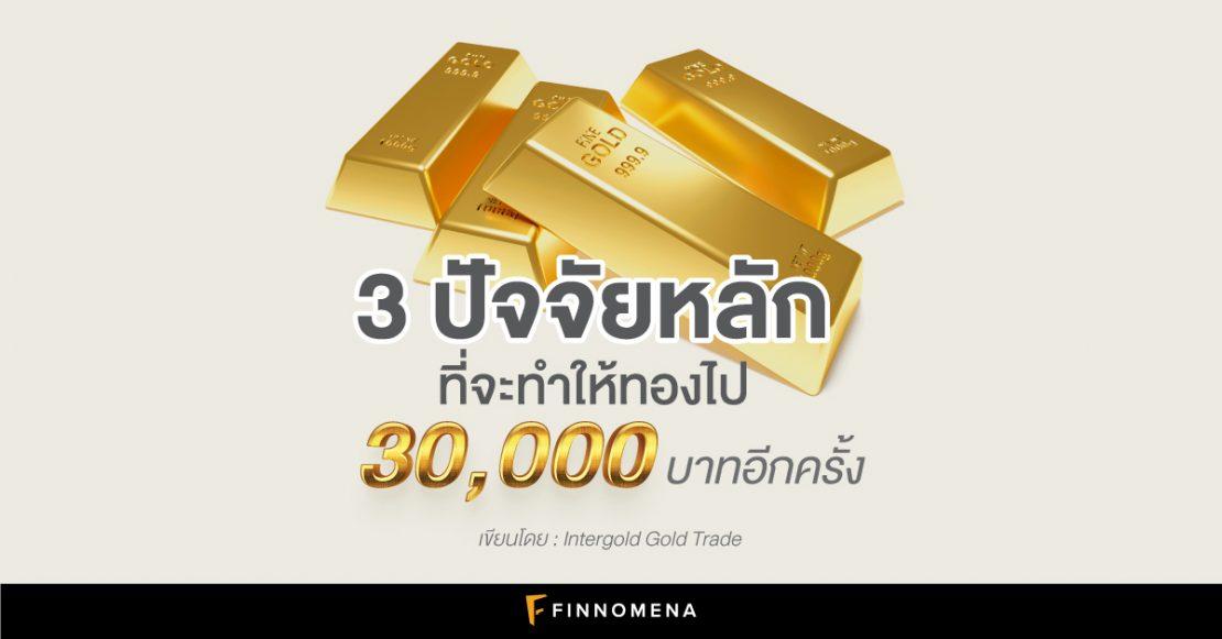 3 ปัจจัยหลักที่จะทำให้ทองไป 30,000 บาทอีกครั้ง