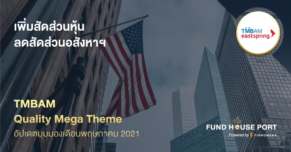 Quality Mega Theme ปรับพอร์ตเดือนพฤษภาคม 2021: เพิ่มสัดส่วนหุ้น ลดสัดส่วนอสังหาฯ