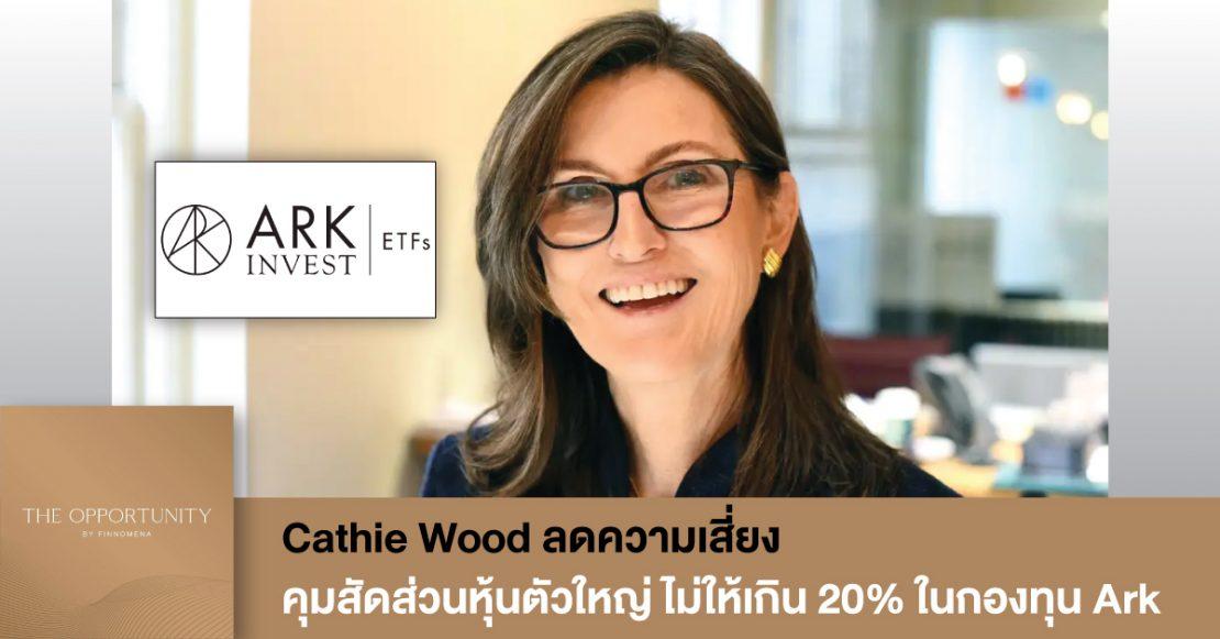News Update: Cathie Wood ลดความเสี่ยง คุมสัดส่วนหุ้นตัวใหญ่ ไม่ให้เกิน 20%ในกองทุน Ark