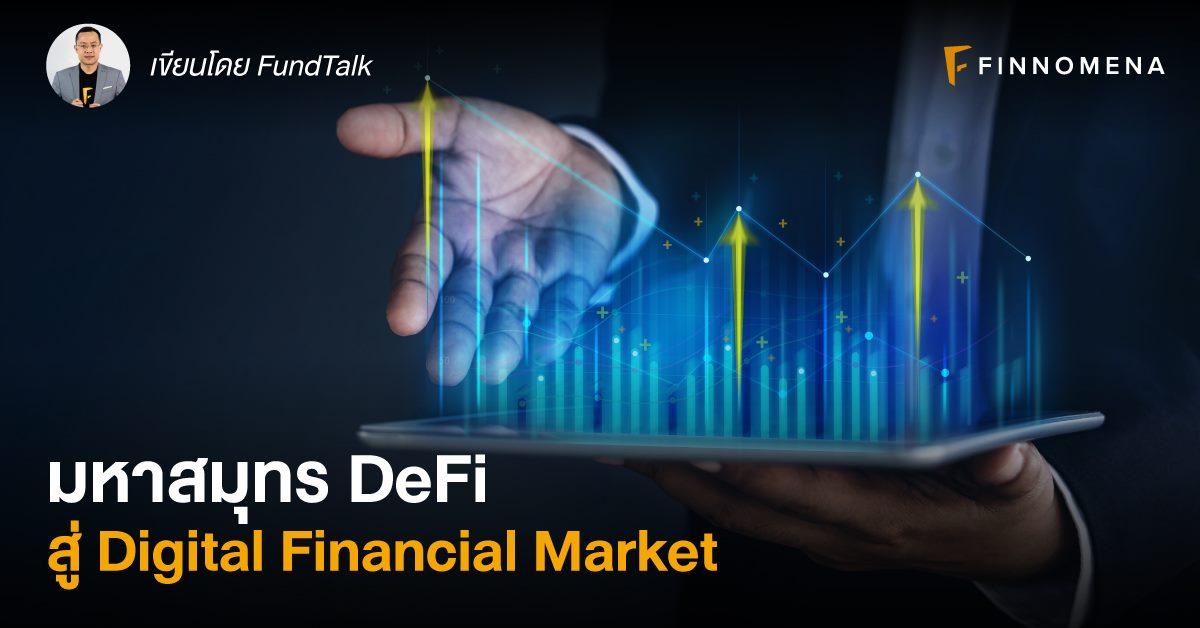 มหาสมุทร DeFi สู่ Digital Financial Market