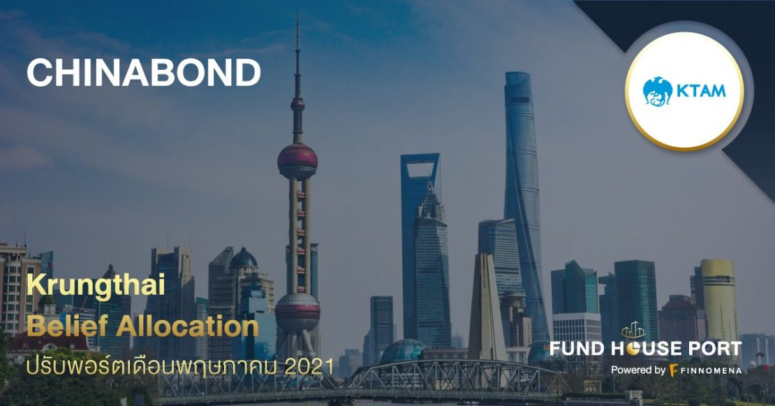 Krungthai Belief Allocation ปรับพอร์ตเดือน พ.ค. 2021 : CHINABOND