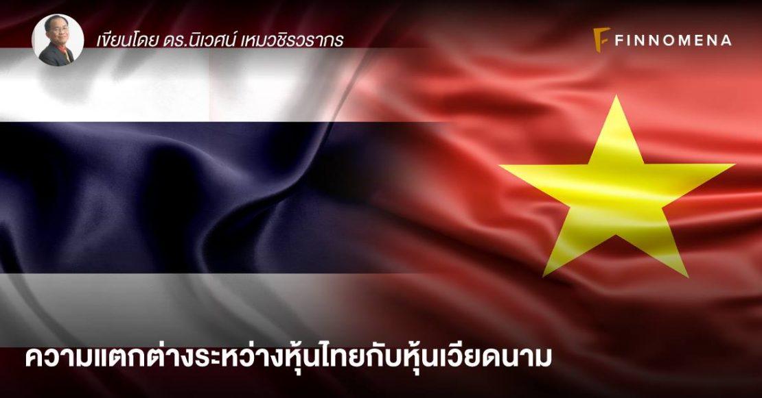 ความแตกต่างระหว่างหุ้นไทยกับหุ้นเวียดนาม