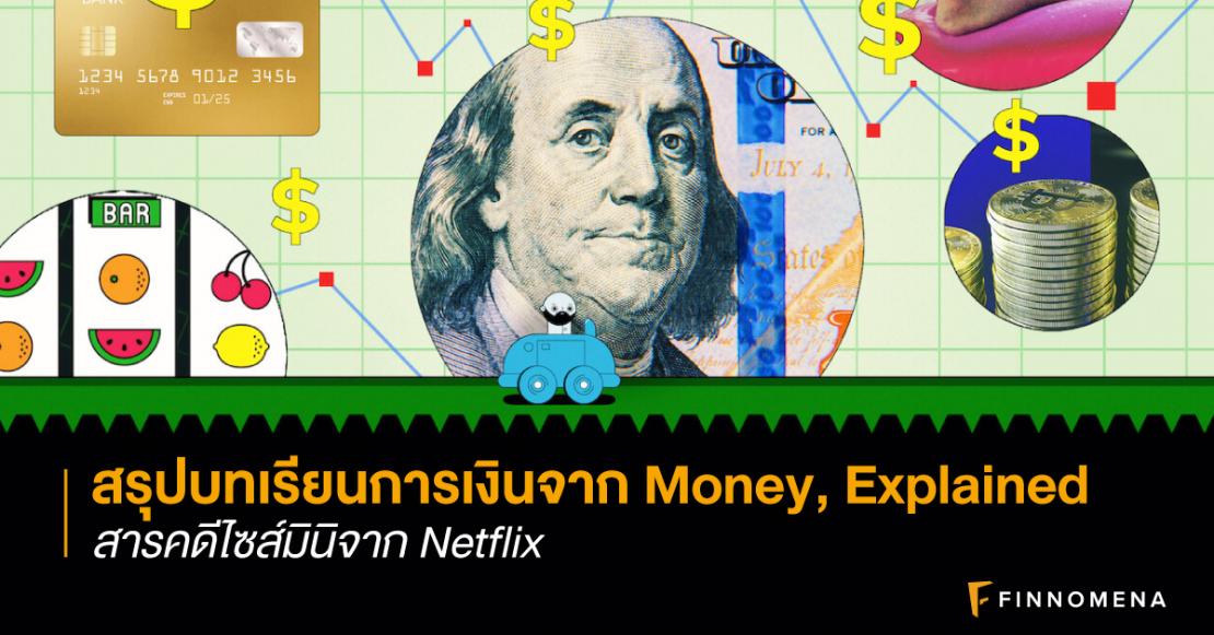 สรุปบทเรียนการเงินจาก Money, Explained: สารคดีไซส์มินิจาก Netflix