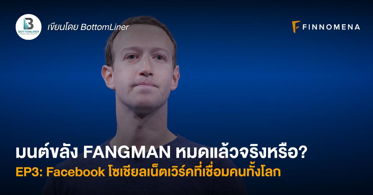 มนต์ขลัง FANGMAN หมดแล้วจริงหรือ? EP3: Facebook โซเชียลเน็ตเวิร์คที่เชื่อมคนทั้งโลก