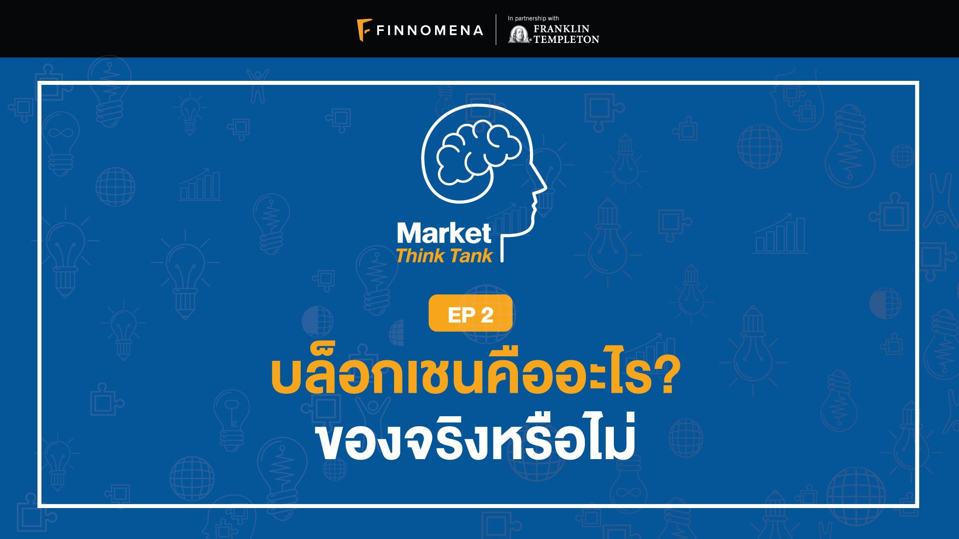 Market Think Tank EP 2: บล็อกเชนคืออะไร? ของจริงหรือไม่