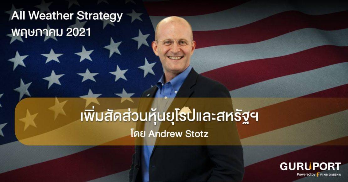 All Weather Strategy พฤษภาคม 2021: เพิ่มสัดส่วนหุ้นยุโรปและสหรัฐฯ