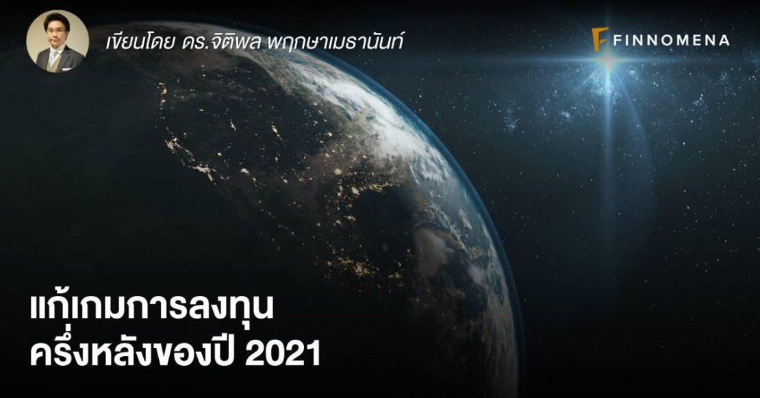 แก้เกมการลงทุน ครึ่งหลังของปี 2021