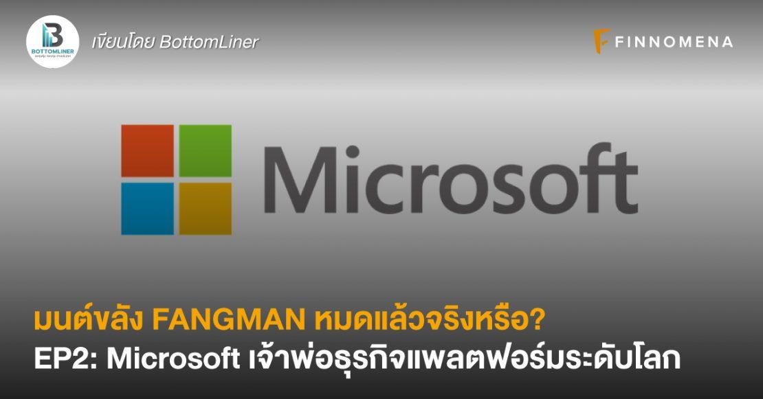 มนต์ขลัง FANGMAN หมดแล้วจริงหรือ? EP2: Microsoft เจ้าพ่อธุรกิจแพลตฟอร์มระดับโลก พร้อมสรุปงบไตรมาสล่าสุด