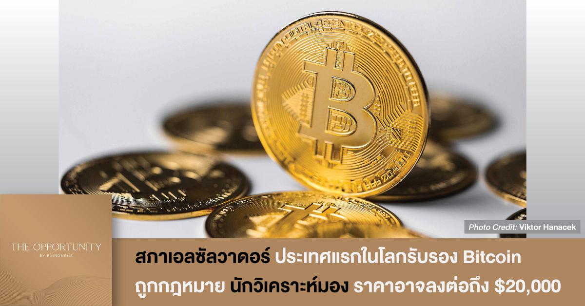 News Update: สภาเอลซัลวาดอร์ ประเทศแรกในโลกรับรอง Bitcoin ถูกกฎหมาย นักวิเคราะห์มอง ราคาอาจลงต่อถึง $20,000