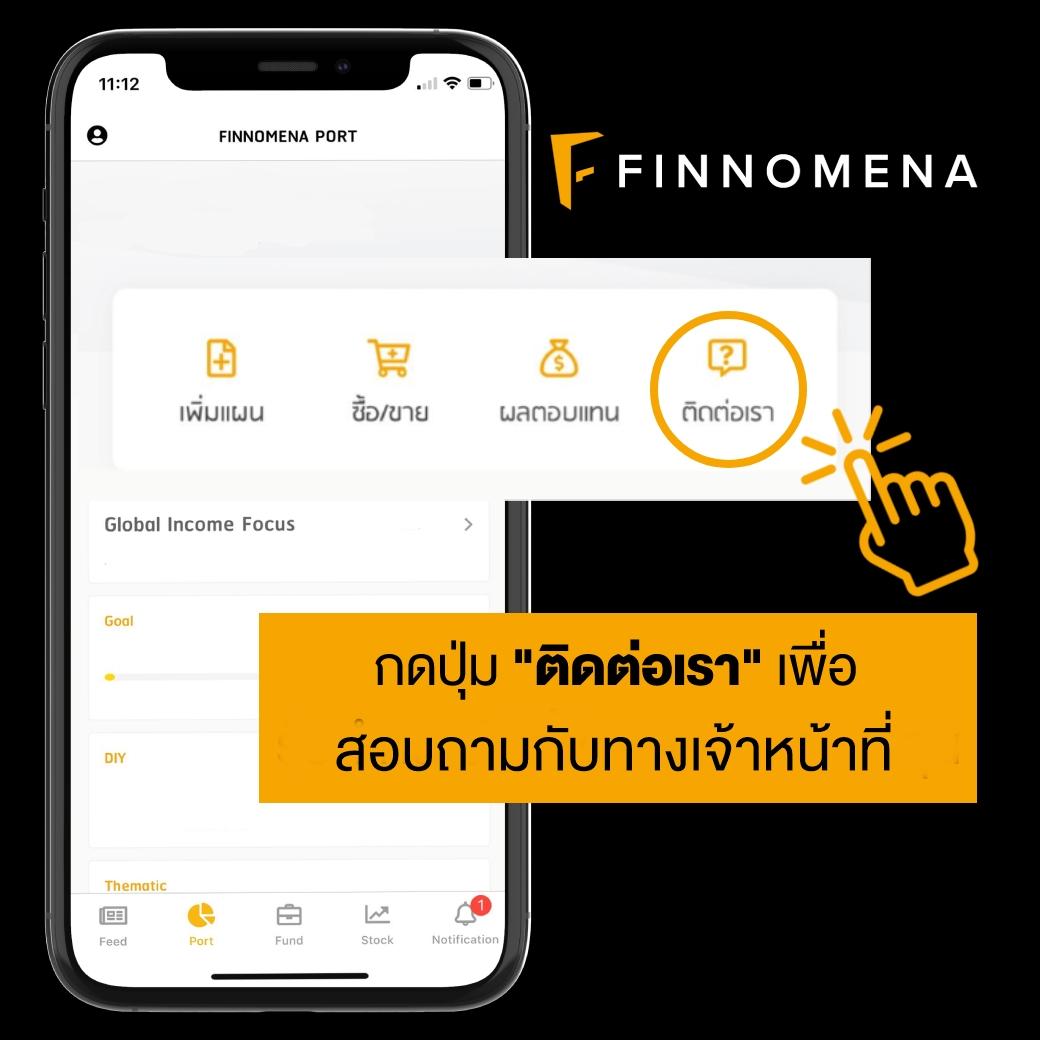 พาสอนสร้างแผนการลงทุนพร้อมเปิดบัญชีซื้อขายกองทุนกับ FINNOMENA แบบ Step by Step