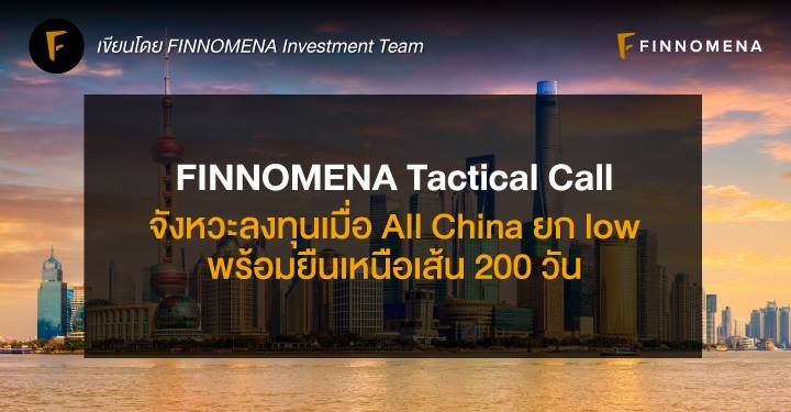 FINNOMENA Tactical Call: จังหวะลงทุนเมื่อ All China ยก low พร้อมยืนเหนือเส้น 200 วัน