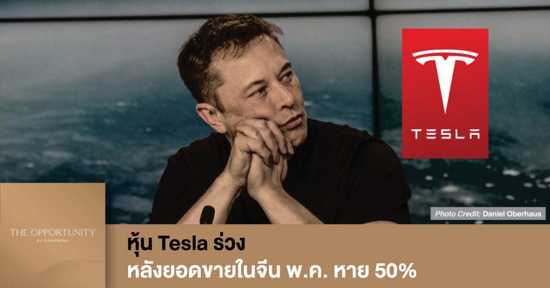 News Update: หุ้น Tesla ร่วง หลังยอดขายในจีน พ.ค. หาย 50%