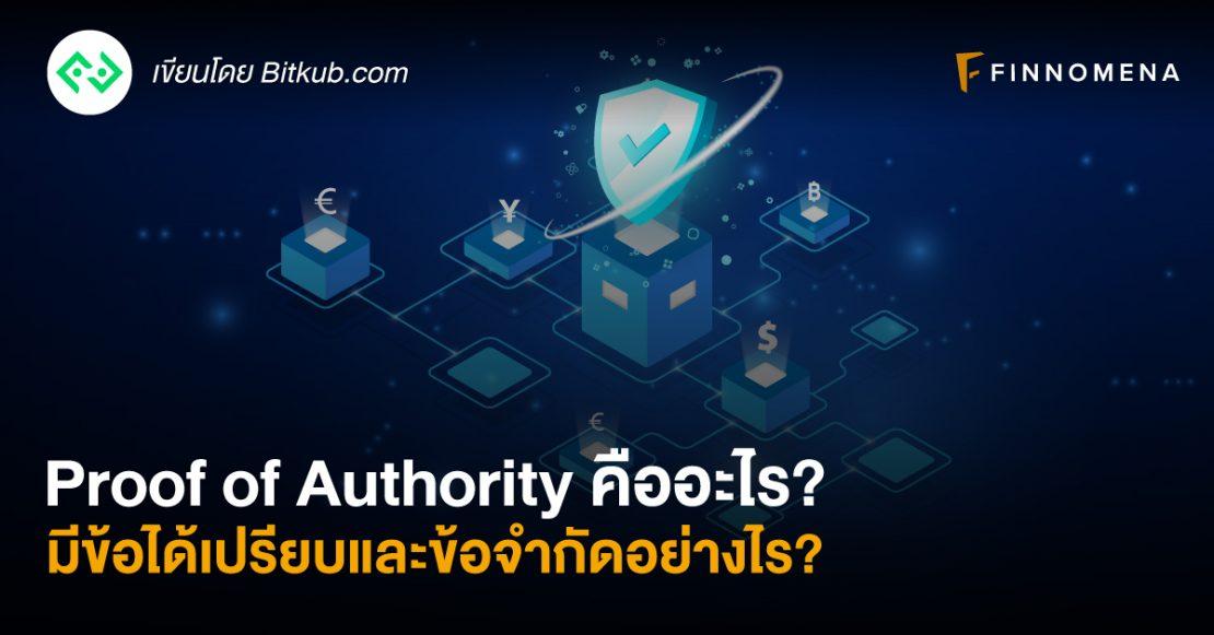 Proof of Authority คืออะไร? มีข้อได้เปรียบและข้อจำกัดอย่างไร?