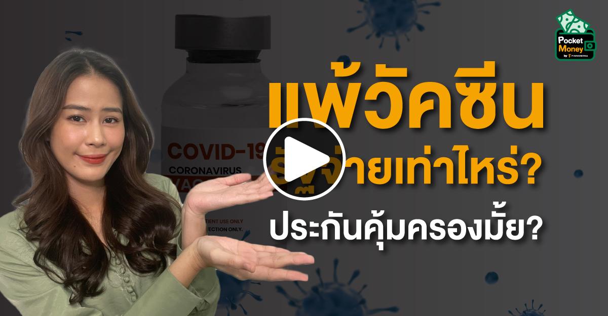แพ้วัคซีน รัฐจ่ายเท่าไหร่? ประกันคุ้มครองมั้ย? I POCKET MONEY EP15