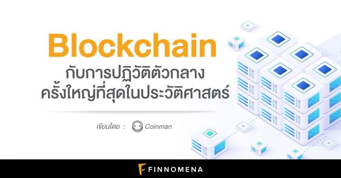 Blockchain กับการปฏิวัติตัวกลางครั้งใหญ่ที่สุดในประวัติศาสตร์