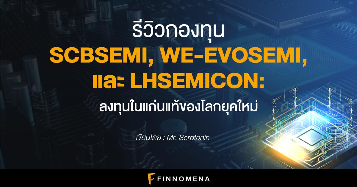 รีวิวกองทุน SCBSEMI, WE-EVOSEMI, และ LHSEMICON: ลงทุนในหัวใจของโลกยุคใหม่