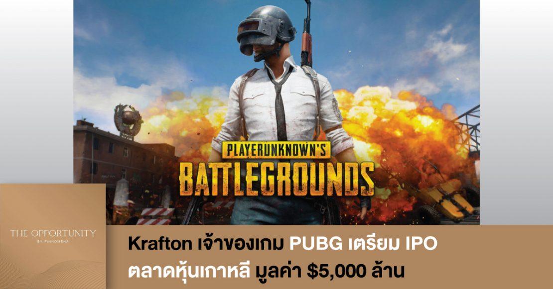 News Update: Krafton เจ้าของเกม PUBG เตรียม IPO ตลาดหุ้นเกาหลี มูลค่า $5,000 ล้าน
