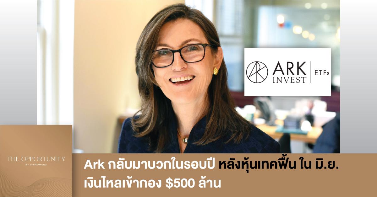 News Update: Ark กลับมาบวกในรอบปี หลังหุ้นเทคฟื้น ใน มิ.ย. เงินไหลเข้ากอง $500 ล้าน