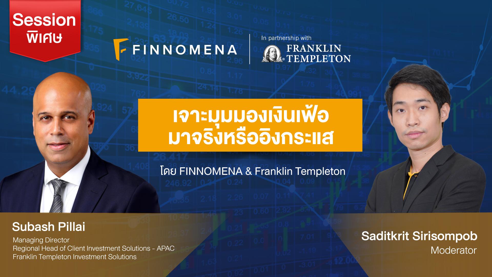FINNOMENA x Franklin Templeton เจาะมุมมองเงินเฟ้อ มาจริงหรืออิงกระแส