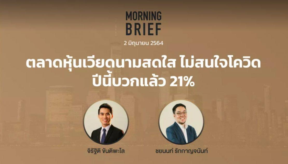 """Morning Brief 02/06/64 """"ตลาดหุ้นเวียดนามสดใส ไม่สนใจโควิด ปีนี้บวกแล้ว 21%"""" พร้อมสรุปเนื้อหา"""