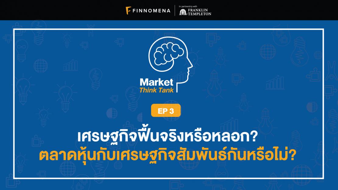 Market Think Tank EP 3: เศรษฐกิจฟื้นจรืงหรือหลอก? ตลาดหุ้นกับเศรษฐกิจสัมพันธ์กันหรือไม่?