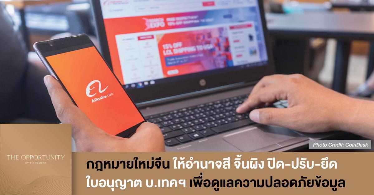 News Update: กฎหมายใหม่จีน ให้อำนาจสี จิ้นผิง ปิด-ปรับ-ยึดใบอนุญาต บ.เทคโนโลยี เพื่อดูแลความปลอดภัยของข้อมูล