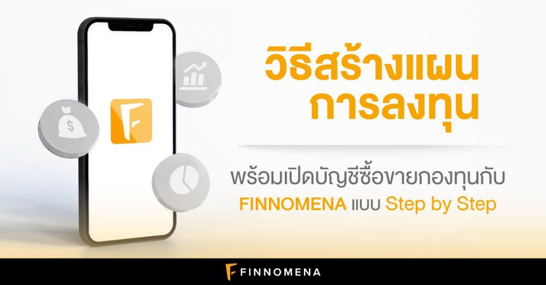 วิธีสร้างแผนการลงทุนพร้อมเปิดบัญชีซื้อขายกองทุนกับ FINNOMENA แบบ Step by Step